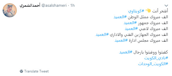 التهاني تنهال على الكويت بعد عبور الوحدات