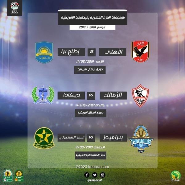إعلان مواعيد مباريات الأندية المصرية بدوري الأبطال والكونفيدرالية