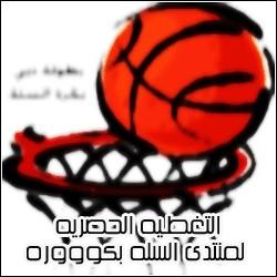 بطولة دبي الدولية الثانية والعشرين لكرة السلة 2011