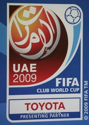 أبو ظبي تكشف عن شعار بطولة كأس العالم للأندية 2009
