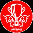 مبارايات تحديد المركز الثالث + الاول والثاني لبطولة النصر الدولية تاريخ 31-8-2009