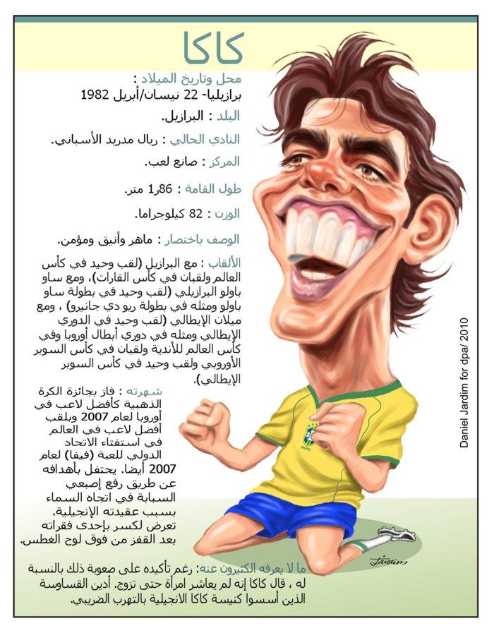 كاراكاتير عن كاكا I.aspx?i=worldcup%2f2010%2fcartoons%2fkaka